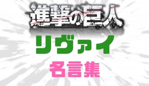 進撃の巨人-リヴァイ兵長名言集!かっこいいセリフ2019最新版