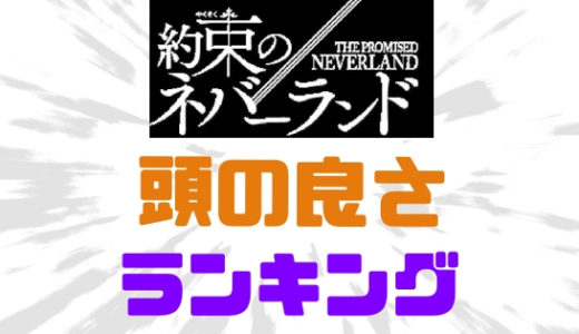 【約束のネバーランド】頭が良いキャラ・ランキング!鬼vs人間