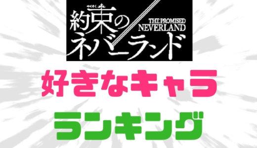 【約束のネバーランド】好きなキャラランキング!人気No1は!?