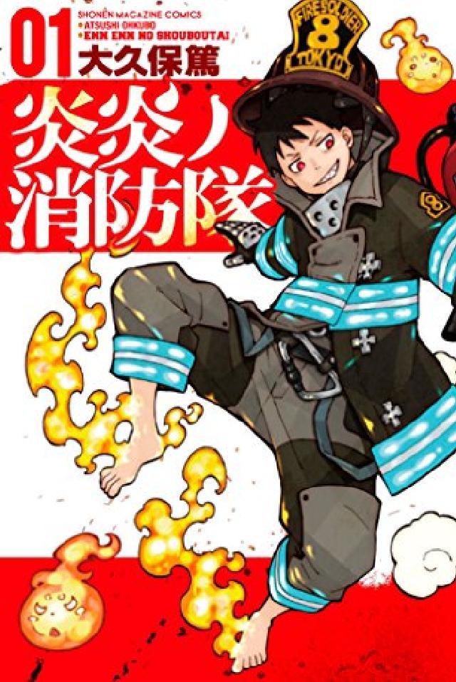 炎々ノ消防隊第三世代能力者