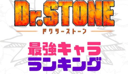【Dr.STONE】最強キャラランキング