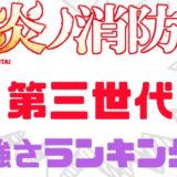 【炎炎ノ消防隊】強さランキング!最強第三世代能力者はだれだ!