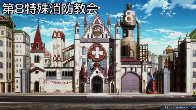 炎炎ノ消防隊教会