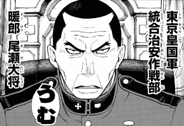 炎々ノ消防隊暖郎尾瀬
