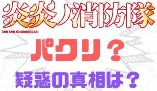 【炎炎ノ消防隊】パクリ疑惑はどうなった?プロメアだけじゃない?