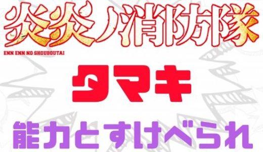 【炎炎ノ消防隊】タマキの能力と強さは?かわいいすけべられ画像集